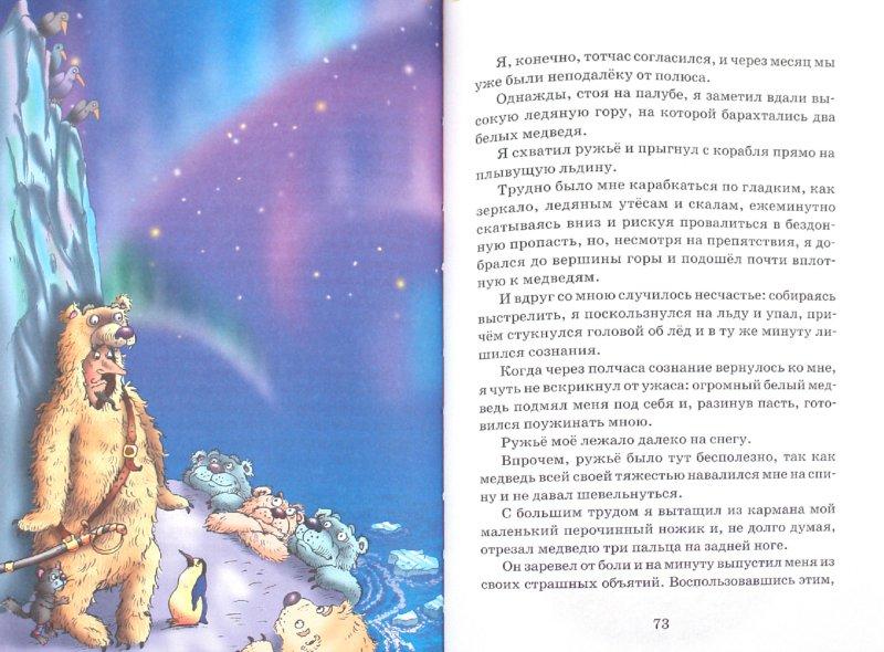 Иллюстрация 1 из 8 для Приключения барона Мюнхаузена - Рудольф Распе   Лабиринт - книги. Источник: Лабиринт