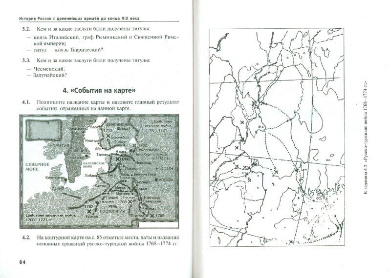 Отечественной гдз века 19 по истории