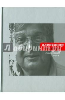 Сенкевич Александр Николаевич » Скользящие тени