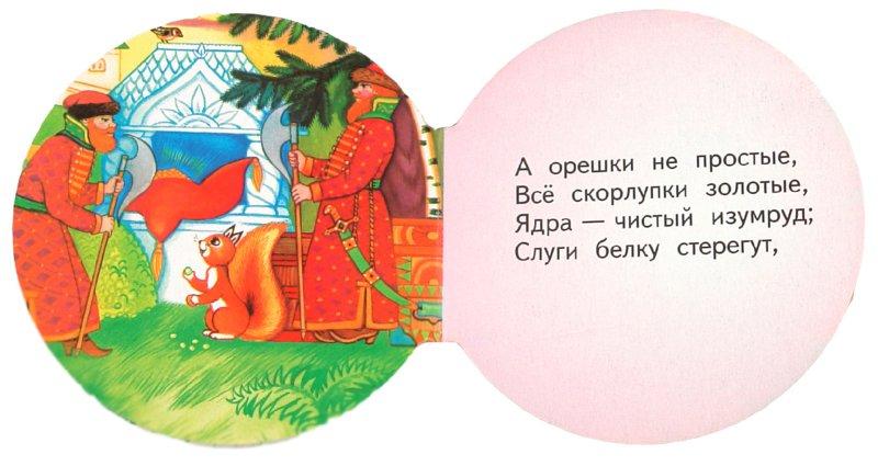 Иллюстрация 1 из 4 для На острове Буяне - Александр Пушкин | Лабиринт - книги. Источник: Лабиринт