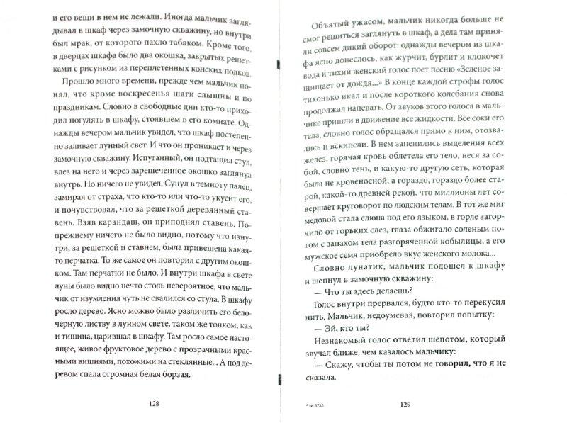 Иллюстрация 1 из 21 для Уникальный роман - Милорад Павич | Лабиринт - книги. Источник: Лабиринт