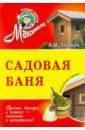 Садовая баня, Андреев Арнольд Максимович