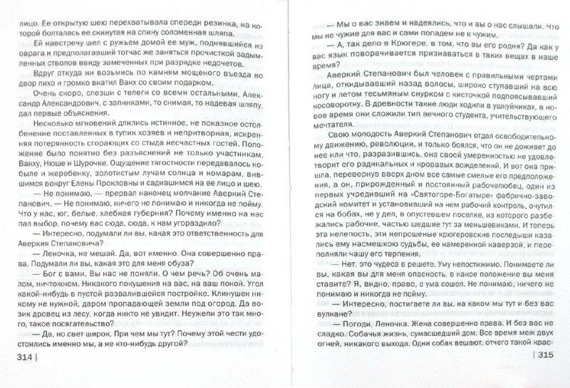 Иллюстрация 1 из 9 для Доктор Живаго - Борис Пастернак   Лабиринт - книги. Источник: Лабиринт