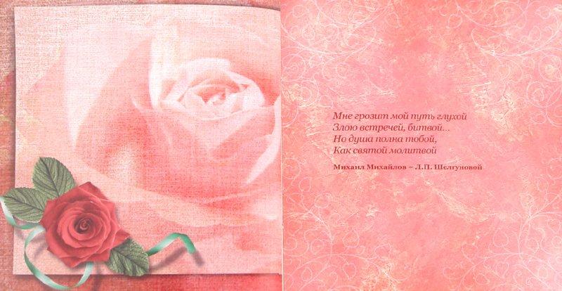 Иллюстрация 1 из 6 для Любовь в письмах великих русских людей - Наталья Горбатюк | Лабиринт - книги. Источник: Лабиринт