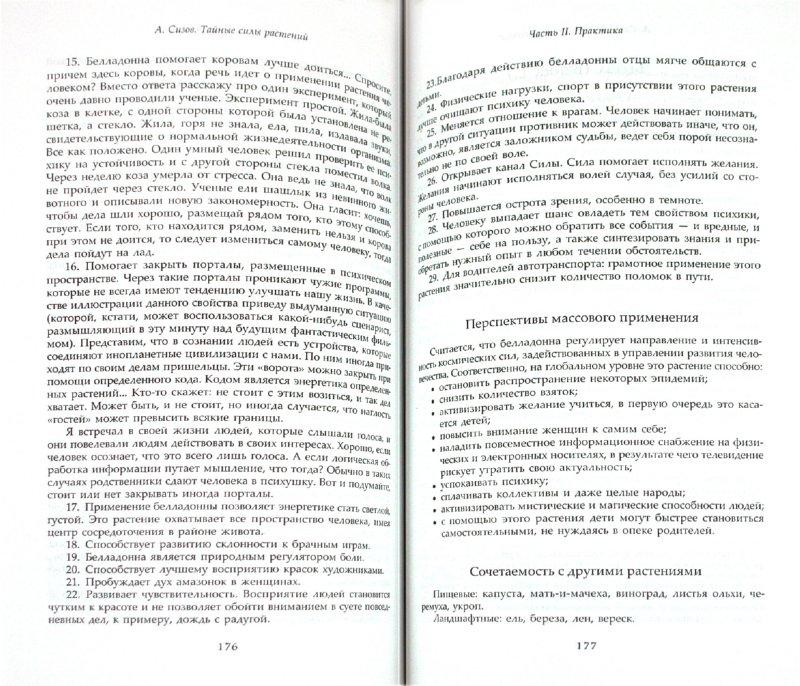 Иллюстрация 1 из 7 для Тайные силы растений - Александр Сизов   Лабиринт - книги. Источник: Лабиринт