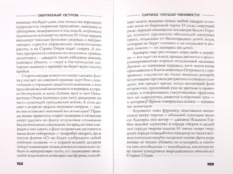 Иллюстрация 1 из 9 для Саракш. Кольцо ненависти - Владимир Контровский | Лабиринт - книги. Источник: Лабиринт