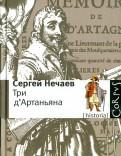 Три д'Артаньяна: Исторические прототипы героев романов
