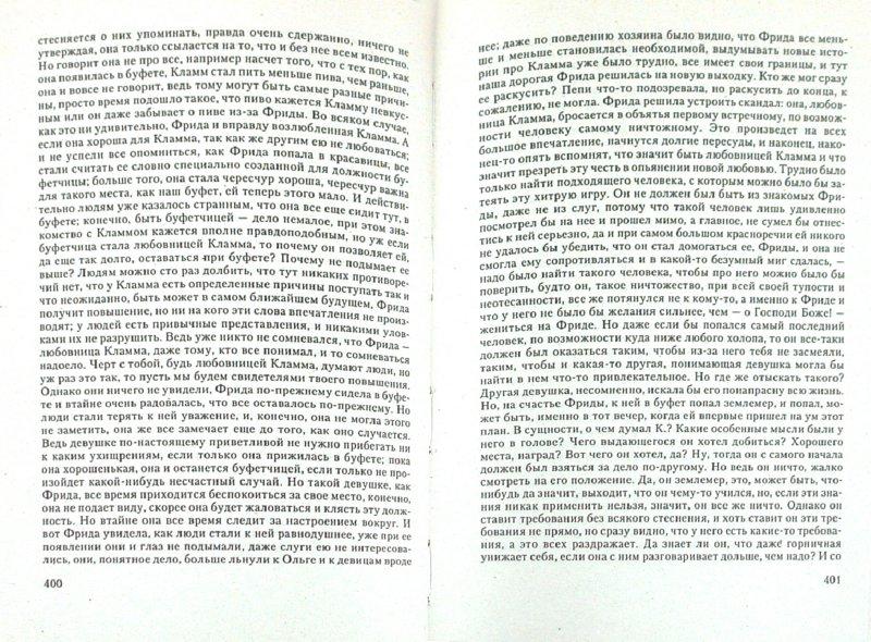 Иллюстрация 1 из 11 для Процесс. Замок. Новеллы и притчи. Афоризмы. Письмо отцу. Завещание - Франц Кафка   Лабиринт - книги. Источник: Лабиринт