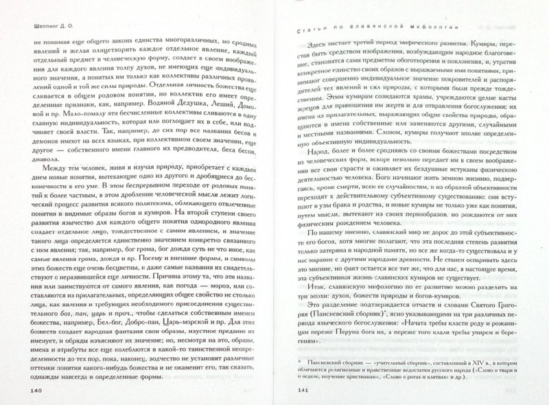 Иллюстрация 1 из 5 для Мифы славянского язычества - Дмитрий Шеппинг | Лабиринт - книги. Источник: Лабиринт