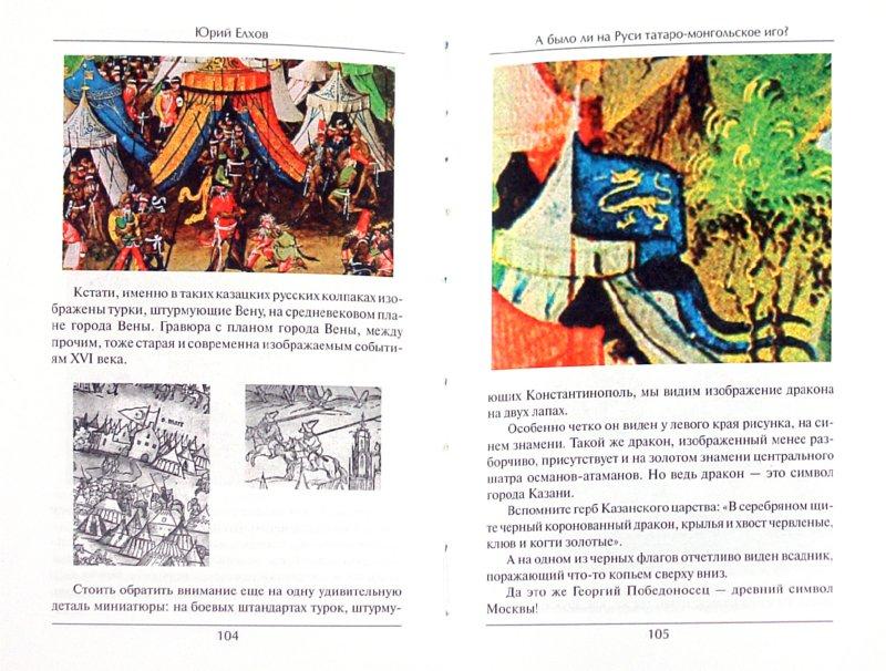 Иллюстрация 1 из 21 для А было ли на Руси татаро-монгольское иго - Юрий Елхов | Лабиринт - книги. Источник: Лабиринт