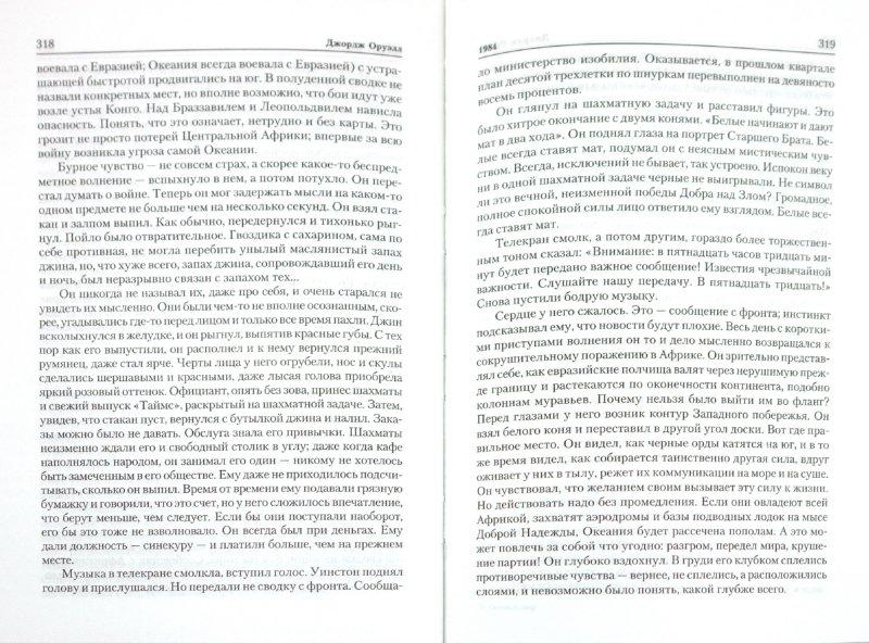 Иллюстрация 1 из 5 для Скотный двор. 1984. Памяти Каталонии. Эссе - Джордж Оруэлл | Лабиринт - книги. Источник: Лабиринт