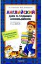 Английский для малышей. Руководство для преподавателей и родителей, Шишкова Ирина