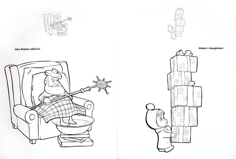 """Иллюстрация 1 из 7 для Наклей и раскрась для самых маленьких """"Маша и Медведь"""" (№1108)   Лабиринт - книги. Источник: Лабиринт"""