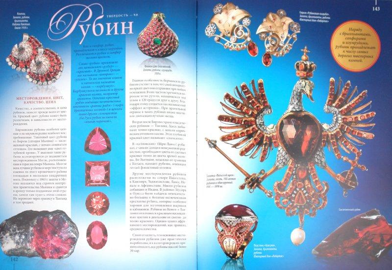 Иллюстрация 1 из 7 для Драгоценные камни мира - Светлана Гураль   Лабиринт - книги. Источник: Лабиринт
