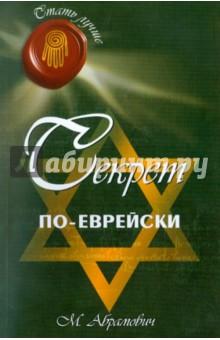 Секрет по-еврейски