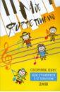 Мое фортепиано: сборник пьес для учащихся 1-2 классов ДМШ