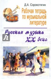 Рабочая тетрадь по музыкальной литературе: русская музыка ХХ века