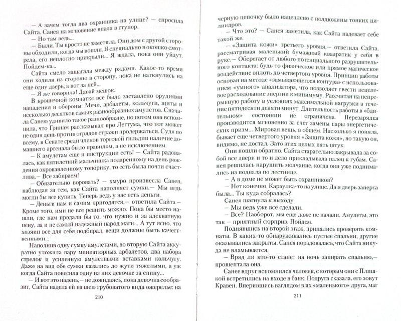 Иллюстрация 1 из 7 для Орден необычных - Кирилл Довыдовский | Лабиринт - книги. Источник: Лабиринт