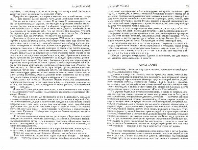Иллюстрация 1 из 52 для Полное собрание поэзии и прозы в 2-х томах. Том 2 - Андрей Белый | Лабиринт - книги. Источник: Лабиринт