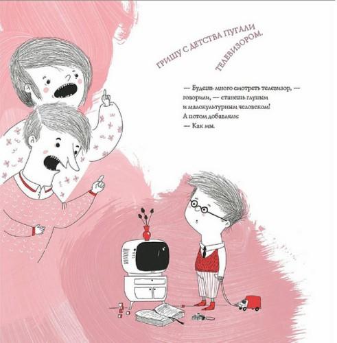 Иллюстрация 1 из 26 для Как правильно пугать детей - Станислав Востоков | Лабиринт - книги. Источник: Лабиринт