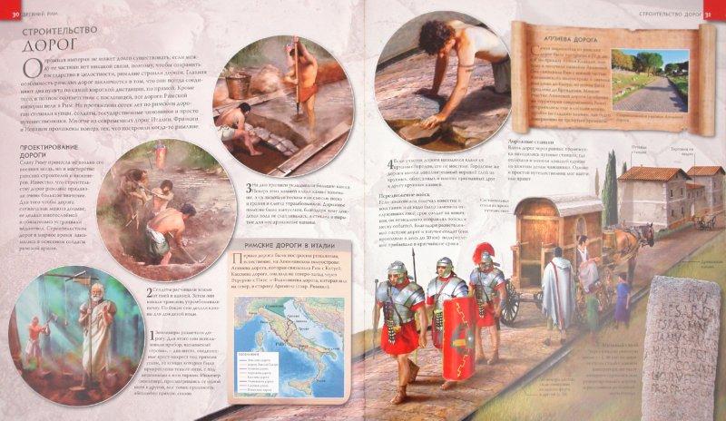 Иллюстрация 1 из 30 для Древний Рим (+CD) - Филипп Уилкинсон | Лабиринт - книги. Источник: Лабиринт