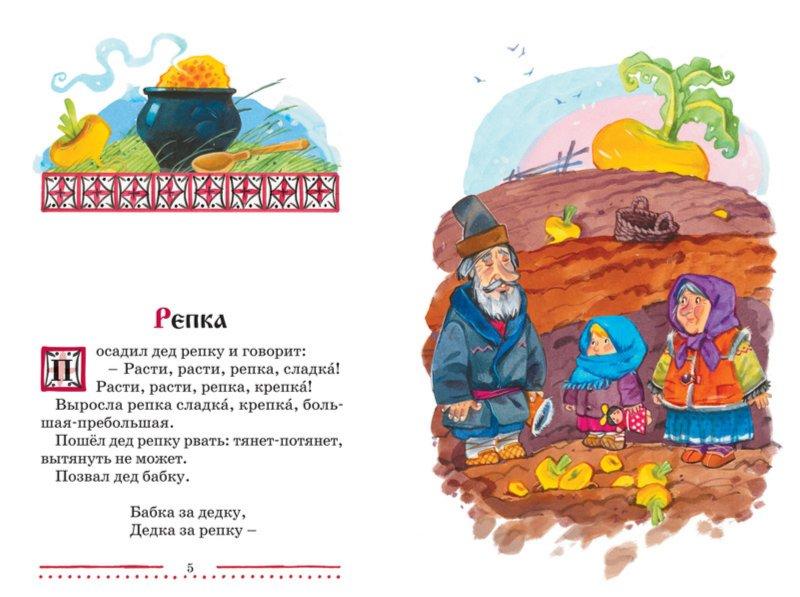 Иллюстрация 1 из 8 для Сказки для малышей   Лабиринт - книги. Источник: Лабиринт