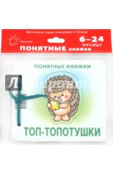 Топ-топотушки  (для детей до 2 лет + методичка)