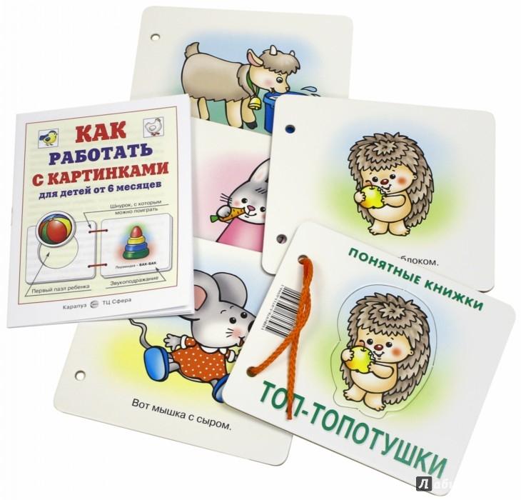 Иллюстрация 1 из 14 для Топ-топотушки  (для детей до 2 лет + методичка) - Юлия Разенкова | Лабиринт - книги. Источник: Лабиринт
