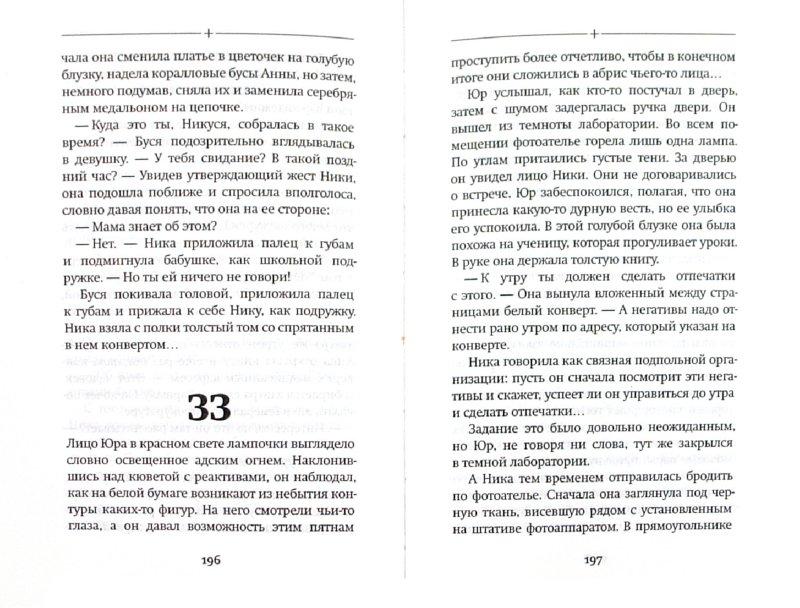 Иллюстрация 1 из 18 для Катынь. Post mortem - Анджей Мулярчик   Лабиринт - книги. Источник: Лабиринт