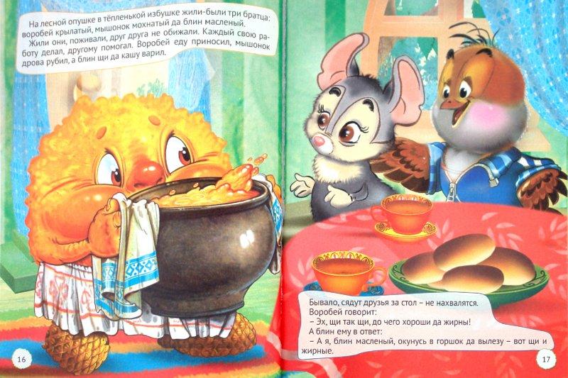 Иллюстрация 1 из 12 для Маша и медведь и другие сказки | Лабиринт - книги. Источник: Лабиринт