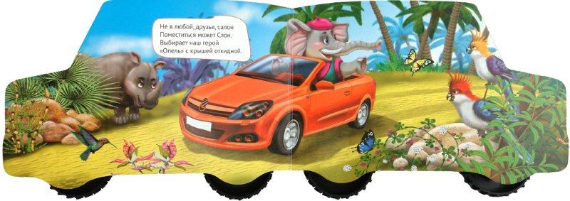 Иллюстрация 1 из 17 для Автопарк для зверят - Владимир Степанов | Лабиринт - книги. Источник: Лабиринт