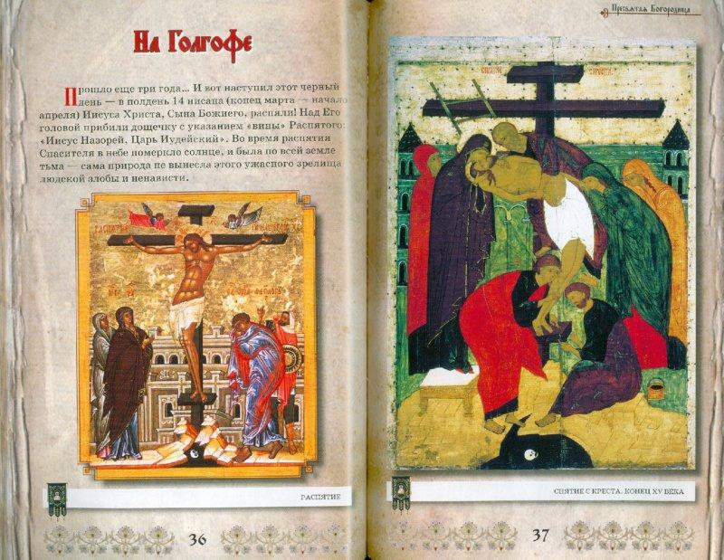 Иллюстрация 1 из 19 для Пресвятая Богородица - Ольга Глаголева | Лабиринт - книги. Источник: Лабиринт