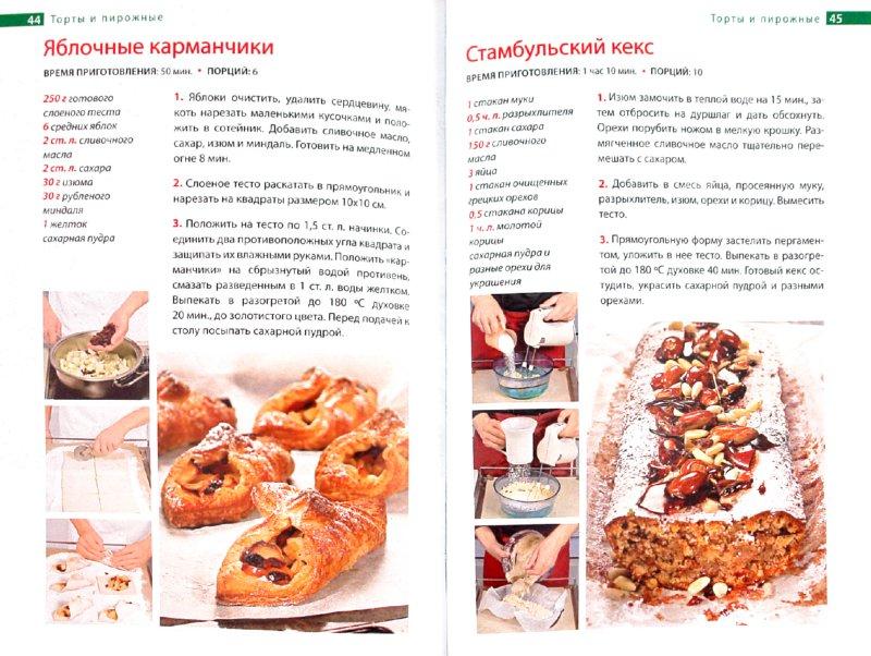 Иллюстрация 1 из 19 для Школа Гастронома. Торты и пирожные | Лабиринт - книги. Источник: Лабиринт