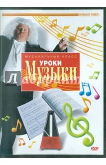 Уроки музыки (DVD) тулаев п в русский концерт анатолия полетаева беседы о музыке и культуре dvd
