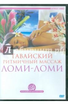 Гавайский ритмичный массаж Ломи-Ломи (DVD)