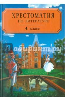 Хрестоматия по литературе для 4 класса четырехлетней или 3 класса трехлетней начальной школы. Ч. 2