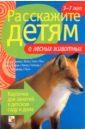 Емельянова Э. Расскажите детям о лесных животных