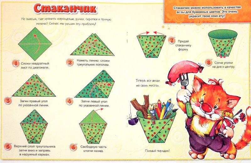 Иллюстрация 1 из 17 для Бумажные мелочи - Светлана Мишина   Лабиринт - книги. Источник: Лабиринт