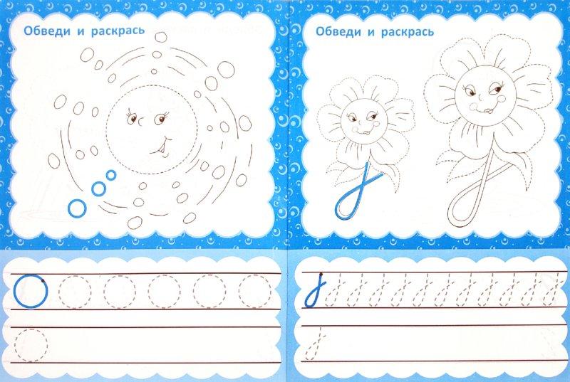 Иллюстрация 1 из 16 для Пишем и рисуем. Закорючки-палочки - Анна Красницкая | Лабиринт - книги. Источник: Лабиринт
