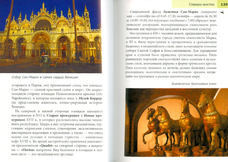 Иллюстрация 1 из 9 для Италия. Путеводитель - Альтман, Шульц | Лабиринт - книги. Источник: Лабиринт