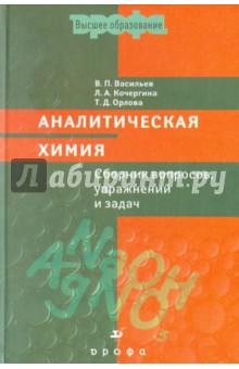 Сборник Упражнений И Задач По Аналитической Химии