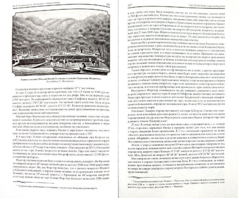 Иллюстрация 1 из 42 для Открытие Антарктиды - Фаддей Беллинсгаузен | Лабиринт - книги. Источник: Лабиринт
