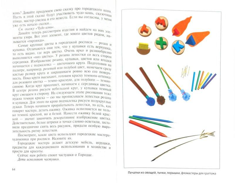 Иллюстрация 1 из 19 для Эстетическое воспитание дошкольников через декоративно прикладное искусство. Парциальная программа - Нина Ермолаева | Лабиринт - книги. Источник: Лабиринт