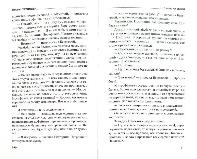 Иллюстрация 1 из 17 для С небес на землю - Татьяна Устинова   Лабиринт - книги. Источник: Лабиринт