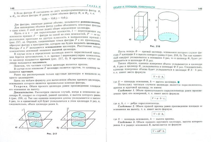 Иллюстрация 1 из 26 для Геометрия. 10-11 класс. Учебник. Базовый и профильный уровни - Смирнова, Смирнов   Лабиринт - книги. Источник: Лабиринт