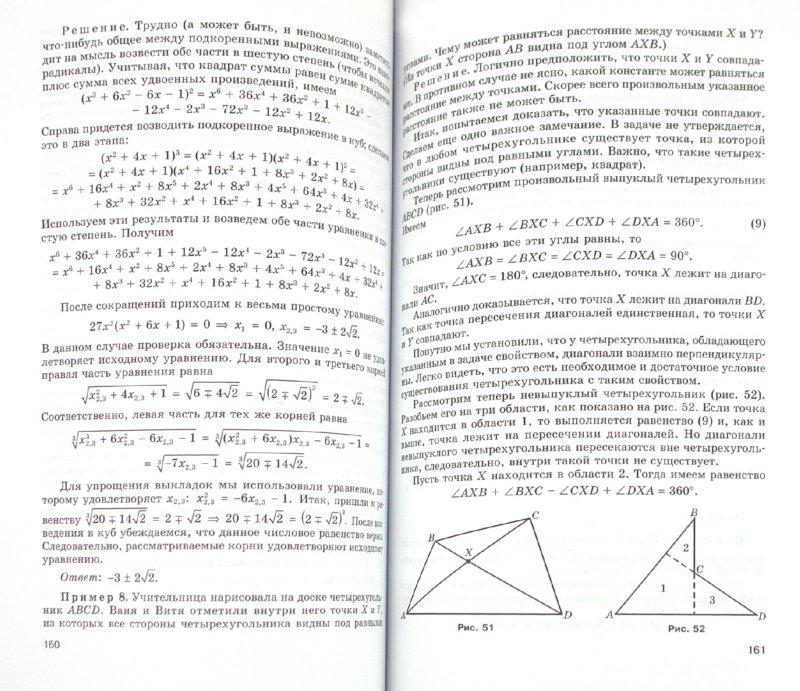 Иллюстрация 1 из 6 для Математика-это просто. Для выпускников и абитуриентов. В 3-х книгах. Книга 2. Учимся размышлять - Асланян, Асланян, Худак | Лабиринт - книги. Источник: Лабиринт