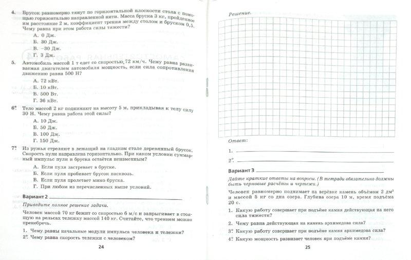 Физика 7 класс генденштейн решебник к учебнику
