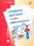 Секреты русского словообразования. Учебное пособие для учащихся 7-9 классов