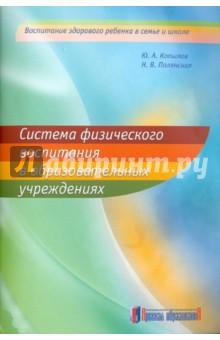Система физического воспитания в образовательных учреждениях. Методические рекомендации от Лабиринт