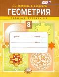 Геометрия. 8 класс. Рабочая тетрадь №2. ФГОС
